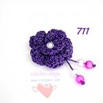 ดอกไม้เชือกร่ม ถักโครเชต์ #711 (สีม่วง ดิ้นเงิน)