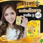สบู่โสมคุณหญิง Ginseng Herbal Soap ผิวขาวเนียน ละเอียด นุ่มนวล