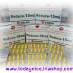 รีดิว ไม่สกรีน Reduce 15mg. ยาลดน้ำหนัก สามารถลดน้ำหนักได้4-6 กก. ต่อเดือน ปลอดภัย ไม่โยโย่ ประสิทธิภาพเกินราคา