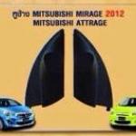 หูช้าง MITSUBISHI MIRAGE 2012