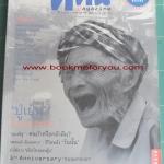 ค คน เม็กกาซีน ปีที่ 1 ฉบับที่ 1 พฤศจิกายน 2548 ปก ปู่เย็น