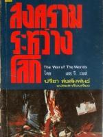 สงครามระหว่างโลก The War of the Worlds / เอช. จี. เวลส์ / ปรีชา ส่งสัมพันธ์