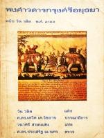 พงศาวดารกรุงศรีอยุธยา ฉบับ วัน วลิต พ.ศ. 2182 / วัน วลิต / วนาศรี สามนเสน