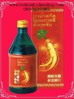 โสมเกาหลีตังกุยจับโสมแดงสุดยอดผลิตภัณฑ์ที่ได้รับการยอมรับ อันดับ1 บำรุงเลือด บำรุงไต แก้เบาหวาน บำรุงไต แก้เบาหวาน