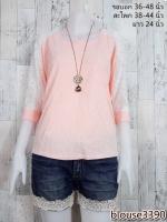 blouse3390 เสื้อแฟชั่นไซส์ใหญ่ ผ้าหนังไก่พิมพ์ลายนูนดอกไม้ แขนสามส่วนผ้าลูกไม้ สีโอลด์โรส