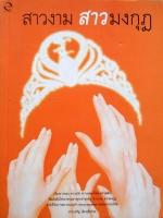 สาวงาม สาวมงกุฎ / ประเสริฐ เิจิมจุติธรรม