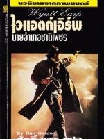ไวแอตต์เอิร์พ นายอำเภอชาติเพชร Wyatt Earp / Dan Gordon / ศักดิ์ บวร  [พ. 1]