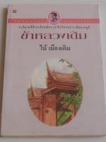 ข้าหลวงเดิม / ไม้ เมืองเดิม [พ. 2538]