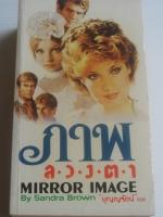 ภาพลวงตา Mirror Image / แซนดร้า บราวน์ Sandra Brown / บุญญรัตน์