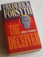 เดอะดีซีฟเวอร์ The Deceiver / เฟรดอริก ฟอร์ไซธ์ Frederick Forsyth / สุวิทย์ ขาวปลอด