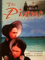 ดนตรีแห่งชีวิต The Piano / เจน แคมเปียน และ เคท พูลลิงเกอร์