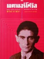 เมตามอร์โฟซิส (The Metamorphosis) / Franz Kafka / ถนอมนวล โอเจริญ