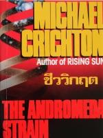 ชีววิกฤต The Andromeda Strain /  Michael Crichton / สนชัย นกพลับ