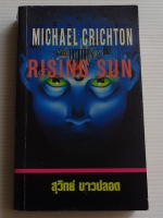 อำมหิตอาทิตย์อุทัย Rising Sun / Michael Crichton / สุวิทย์ ขาวปลอด