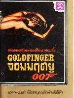 จอมมฤตยู 007 Goldfinger / เอียน เฟลมมิ่ง / ม.ร.ว. ชนม์สวัสดิ์ ชมพูนุท
