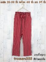 trousers355 กางเกงขายาวผ้าไหมอิตาลีเอวยืด 26-38 นิ้ว ลายริ้วกลางสีขาวแดงเข้ม