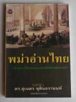 พม่าอ่านไทย ว่าด้วยประวัติศาสตร์และศิลปะไทยในทัศนะพม่า / ดร. สุเนตร ชุตินธรานนท์