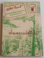 ร่ายยาวแห่งชีวิต เล่ม 1 จากแม่น้ำสู่ถนน / อาจินต์ ปัญจพรรค์ [พิมพ์ 2521]