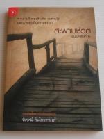 สะพานชีวิต / นิเวศน์ กันไทยราษฎร์