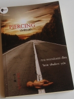 ปมซ่อนฆ่า Piercing / Ryū Murakami / วิลาส วศินสังวร