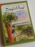 บึงหญ้าป่าใหญ่ / เทพศิริ สุขโสภา หนังสือเด็กที่ผู้ใหญ่ควรอ่าน