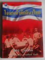 โฉมหน้าศักดินาไทย / จิตร ภูมิศักดิ์