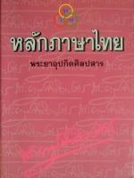หลักภาษาไทย (อักขรวิธี วจีวิภาค วากยสัมพันธ์ ฉันทลักษณ์) / พระยาอุปกิตศิลปสาร