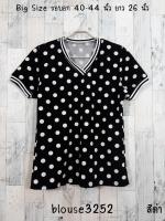 blouse3252 (ปลีก150/ส่ง80) Big Size Blouse เสื้อแฟชั่นไซส์ใหญ่ คอวี แขนสั้น ผ้าหนังไก่เนื้อนุ่ม(ยืดได้เยอะ) ลายจุด Polka-Dot สีดำ