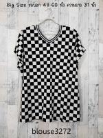 blouse3272 (ปลีก160/ส่ง120) Big Size Blouse เสื้อแฟชั่นไซส์ใหญ่ คอวี ผ้าหนังไก่เนื้อนุ่ม(ยืดได้เยอะ) ลายตารางหมากรุกโทนสีขาวดำ
