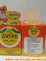 ส้มป่อย บายซินนี่ ส้มป่อย แบบกระปุก สมุนไพรกำจัดพิษ ลดน้ำหนักปลอดภัย ไร้ผลข้างเคียง ได้รับทะเบียนยา ของแท้100%