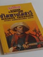 ข้ามทางโมฮาวี Mojave Crossing / Louis L'amour / มาลา แย้มเอิบสิน