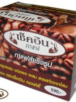 CHECK-IN COFFEE กาแฟเช็คอิน กาแฟสำเร็จรูปผสมโสมและกระชายดำผง กินแล้วแฟนชอบ หาคำตอบด้วยตัวคุณเอง