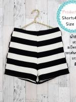 shorts446 (ปลีก160/ส่ง120) กางเกงขาสั้นผ้าฮานาโกะหนาเนื้อดีทิ้งตัว ซิปข้าง กระเป๋า 1 ข้าง ลายริ้วใหญ่สีขาวดำ Size M