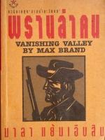 พรานล่าคน Vanishing Valley / Max Brand / มาลา แย้มเอิบสิน [พ.2]