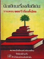 นักเขียนเรื่องสั้นดีเด่น วาระครบ ๑๐๐ ปีเรื่องสั้นไทย / สมาคมนักเขียนแห่งประเทศไทย