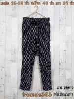 trousers363 กางเกงขายาวผ้าไหมอิตาลีเอวยืด 26-38 นิ้ว ลายจุดเล็กพื้นสีกรมท่า
