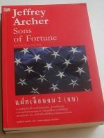 แฝดเฉือนคม Sons of Fortune / เจฟฟรีย์ อาร์เชอร์ Jeffrey Archer / พงษ์พันธ์ นาคแก้ว