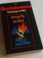 สัตว์สงคราม The Dogs of War / เฟรเดอริค ฟอร์ไซธ์ Frederick Forsyth / พงษ์ พินิจ