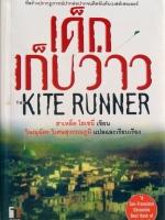 เด็กเก็บว่าว The Kite Runner / ฮาเหล็ด โฮเซนี / วิษณุฉัตร วิเศษสุวรรณภูมิ [พิมพ์ครั้งที่ 1]