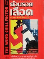 ย้อนรอยเลือด The W ind Chill Factor / Thomas Gifford / มาลา แย้มเอิบสิน