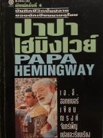 ปาปา เฮมิงเวย์ Papa Hemingway / เอ.อี. ฮอทชเนอร์ / ณรงค์ จันทร์เพ็ญ