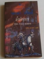 ม้ามัจจุราช The Pale Horse / อกาธา คริสตี้ / ปรีชา-ดวงตา