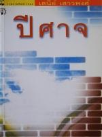 ปีศาจ / เสนีย์ เสาวพงศ์ [พิมพ์ 17]