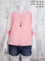 blouse3392 เสื้อแฟชั่นไซส์ใหญ่ ผ้าหนังไก่พิมพ์ลายนูนดอกไม้ แขนสามส่วนผ้าลูกไม้ สีชมพู