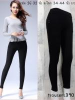 trousers390 (ปลีก160/ส่ง120) กางเกงขายาวแฟชั่นทรงสวย รอบเอว 26-32 นิ้ว กระเป๋าข้างและหลัง ผ้ายีนส์ยืดเนื้อหนายืดได้ตามตัว สีดำ