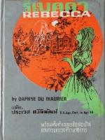 รีเบคคา Rebecca / Daphne Du Maurier / ประเวศ ศรีพิพัฒน์