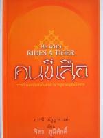 คนขี่เสือ  He Who Rides a Tiger  / ภวานี ภัฏฏาจารย์ / จิตร ภูมิศักดิ์