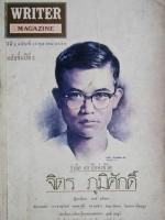 Writer Magazine ฉบับรำลึก 63 ปีแห่งชีวิต จิตร ภูมิศักดิ์