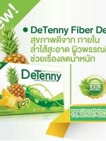 Detenny ผลิตภัณฑ์เสริมอาหาร ดีเทนนี่ ดีท็อกซ์ลำไส้,ดื่มง่าย,อร่อย,ผลลัพธ์ดี,ราคาถูก ปลีก-ส่ง,ของแท้ ส่งตรงจากบริษัท