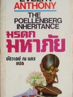 มรดกมหาภัย The Poellenberg Inheritance / Evelyn Anthony / ชัชวาลย์ ณ นคร [พิมพ์ครั้งที่ 1]